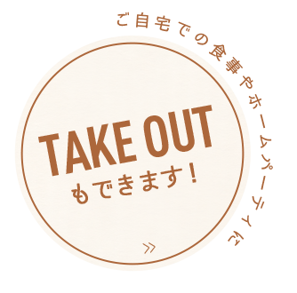 TAKE OUTもできます!