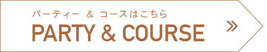 PARTY & COURSEはこちら